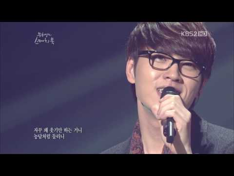 Lee Seok Hoon - 'Drunken Truth' (Kim Dong Ryul)