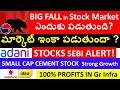 STOCK Market FALL? ADANI stocks, Vodafone idea stock, SMALL CAP CEMENT STOCK,