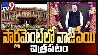 President unveils Atal Bihari Vajpayee's portrait in Parli..