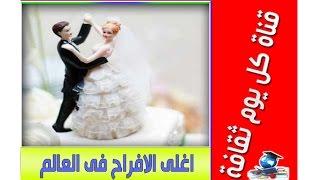 ما هى أكثر حفلات الزواج تكلفة اغلى الافراح فى العالم -