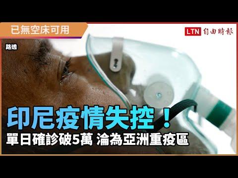印尼疫情失控!單日確診破5萬 淪為亞洲重疫區
