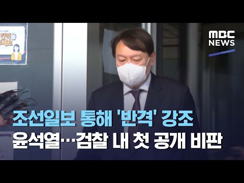 조선일보 통해 '반격' 강조 윤석열…검찰 내 첫 공개 비판 (2021.04.01/뉴스데스크/MBC)
