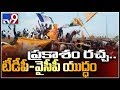 Clash between TDP and YCP activists at Ongole