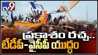 Clash between TDP and YCP activists at Ongole..