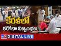 కేరళలో కరోనా విజృంభణ || Third Wave Of Corona - TV9 Digital LIVE