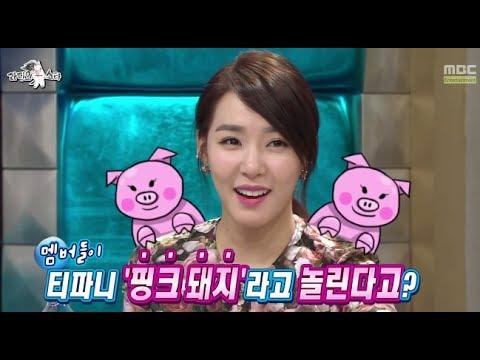 [HOT] 라디오스타 - 장수 그룹 비결! 돈? 벌자나~, 몸무게 1위 핑크돼지 티파니! 20140312