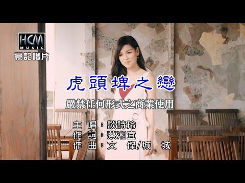 談詩玲-虎頭埤之戀【KTV導唱字幕】1080p