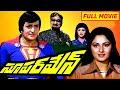 Superman || Telugu Full Movie || N  T  Rama Rao, Jayaprada || V. Madhusudhan Rao || HD