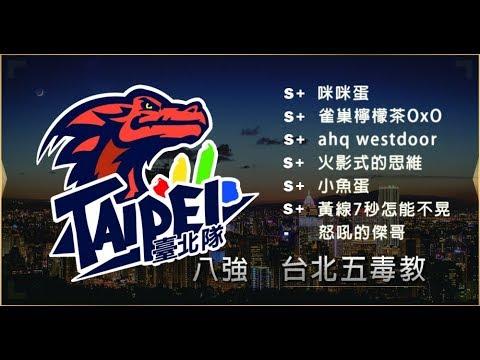 【2019六都】【台北八強】台北五毒教 vs 五根棒子 GAME1