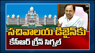 CM KCR to finalise new Secretariat design today..