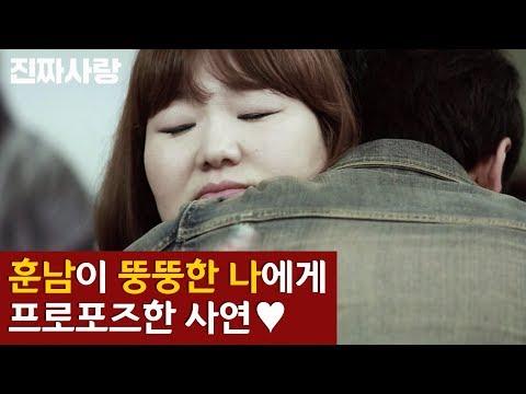 훈남이 뚱뚱한 나에게 프로포즈한 사연♡ [진짜사랑 하이라이트]