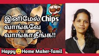 Pringles Potato Chips -  Homemade | Dried Potato Crisps | Potato Vathal | Wafers| Delhi Chips