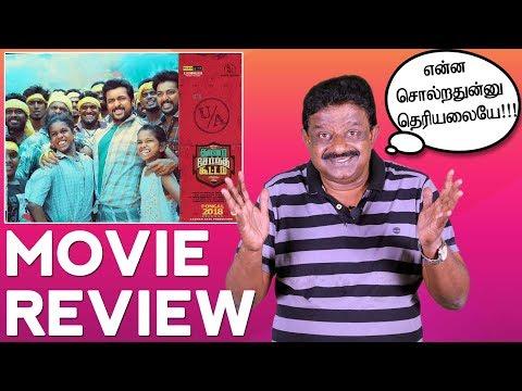 Thaanaa Serndha Koottam Movie Review | Suriya, Keerthy Suresh, Karthik, Vignesh Shivan