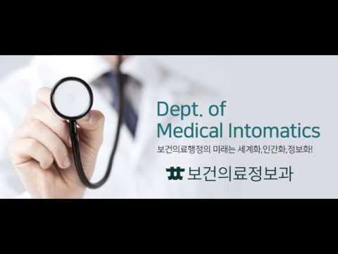 보건의료정보과 프리뷰 이미지