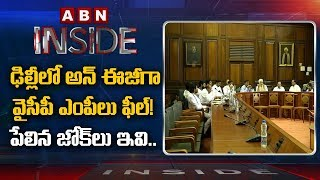 YSRCP MPs disappointed in Delhi over AP 3 capital issue- I..