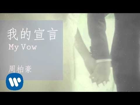 周柏豪 Pakho Chau - 我的宣言 My Vow (Official Audio)