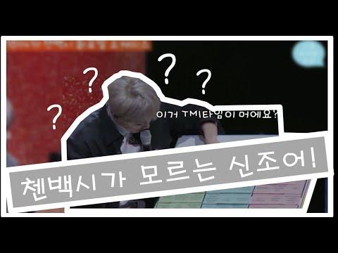 [EXO-CBX] 첸백시가 모르는 신조어!(feat.알모경)