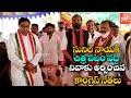 Congress Leaders Pay Tribute To Sunil Nayak | Jana Reddy | Uttam Kumar Reddy | Shabbir Ali | YOYO TV