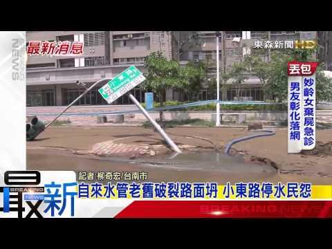 最新》自來水管老舊破裂路面坍 小東路停水民怨-東森新聞HD