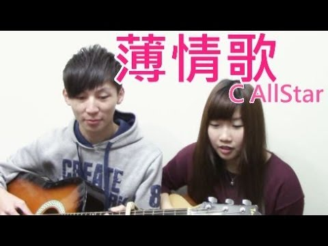JIL | C AllStar-薄情歌 (cover) ft. Hins