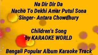 Na Dir Dir Da Karaoke |Antara Chowdhury -9126866203