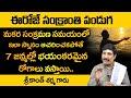 ఈరోజే మకర సంక్రాంతి.. ఇలా చెయ్యండి! | Srikanth Sarma about Makara Sankramana Samayam | Mr Venkat TV