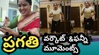 Viral Video: Actress Pragathi latest workout video, funny ..