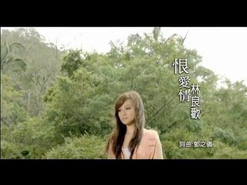 林良歡-恨愛情(官方完整版MV)