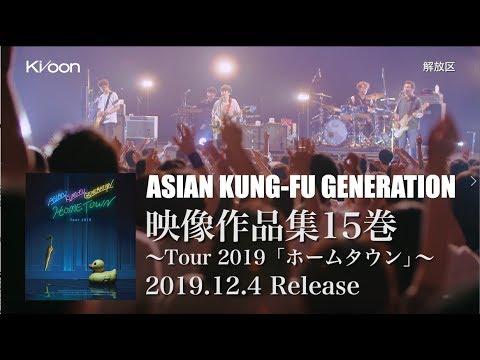 ASIAN KUNG-FU GENERATION 映像作品集15巻 ~Tour 2019「ホームタウン」~ (Trailer)