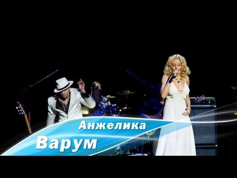 Анжелика Варум - Васильки (Екатеринбург, 2011)