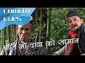 चोरी भो दावा को सामान || Nepal Comedy