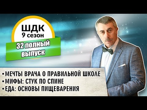 Школа доктора Комаровского - 9 сезон, 32 выпуск (полный выпуск)
