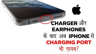 iPhone 13 will NOT have a CHARGING PORT?   iPhone 13 Leaks   Tech Tak