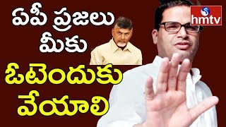 Prashant Kishor Question to Chandrababu In Twitter..