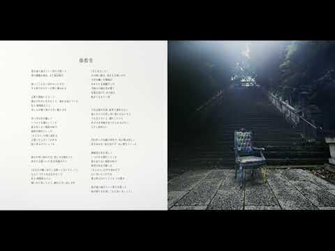 Sano ibuki / 伽藍堂(Audio)