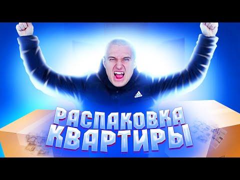 Заработал на РАСПАКОВКАХ и купил квартиру в Киеве! Теперь я не БОМЖ!
