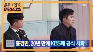 ※홍경민 KBS 공식 사과※ 사실... 제가 틀린 거였어요...^^ [불후의 명곡2 전설을 노래하다/Immortal Songs 2] 20200801