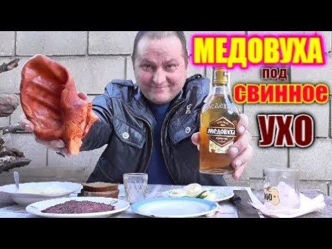 Пью МЕДоВУХУ под СВИНное УХО. photo