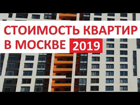 ЦЕНЫ НА КВАРТИРЫ В МОСКВЕ 2019 photo
