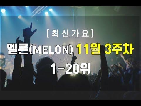 [최신가요]11월 3주차 TOP 1~ 20위 / NEW K-POP SONGS TOP 1~20 | NOVEMBER 2018 (WEEK 3)