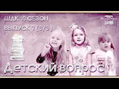 «Детский вопрос» (10 сезон 7 выпуск) — Доктор Комаровский