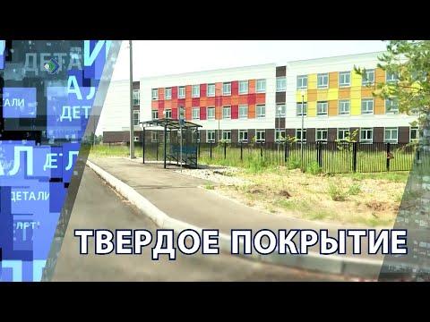 """""""Детали недели"""" - Твердое покрытие"""