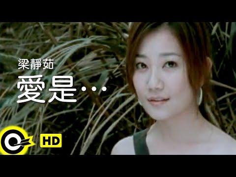 梁靜茹-愛是... (官方完整版MV)