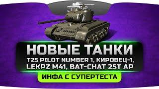 Инфа с СуперТеста. Новые танки: T25 Pilot Number 1, Кировец-1, leKpz M41, Bat-Chat 25t AP.