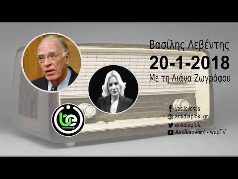 Β. Λεβέντης /  Με τη Λιάνα Ζωγράφου, BeRadio.gr  / 20-1-2018