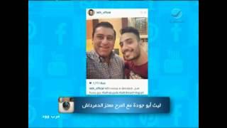 عرب_وود : ليث أبو جودة مع quotالمرحquot معتز الدمرداش     -