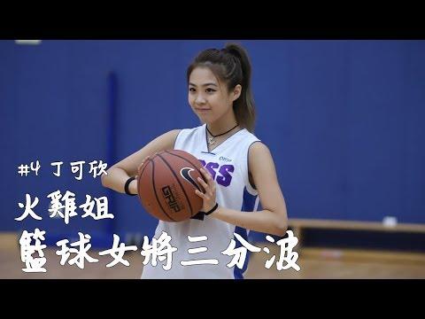【籃球女將三分波(第二季)】EP-4 火雞姐,丁可欣。