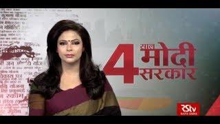 Hindi News Bulletin   हिंदी समाचार बुलेटिन – May 26, 2018 (9 am)