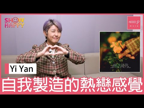 Yi Yan《戀之國度》自我製造的熱戀感覺