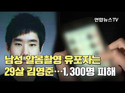 남성 알몸촬영 유포자는 29살 김영준…1,300명 피해 / 연합뉴스TV (YonhapnewsTV)